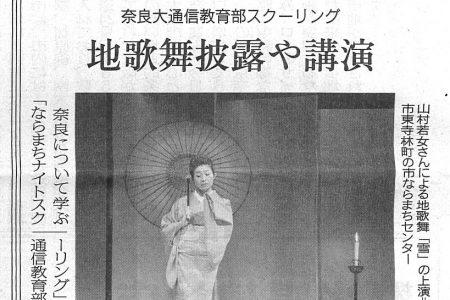 ならまちナイトスクーリング・奈良新聞に掲載していただきました!