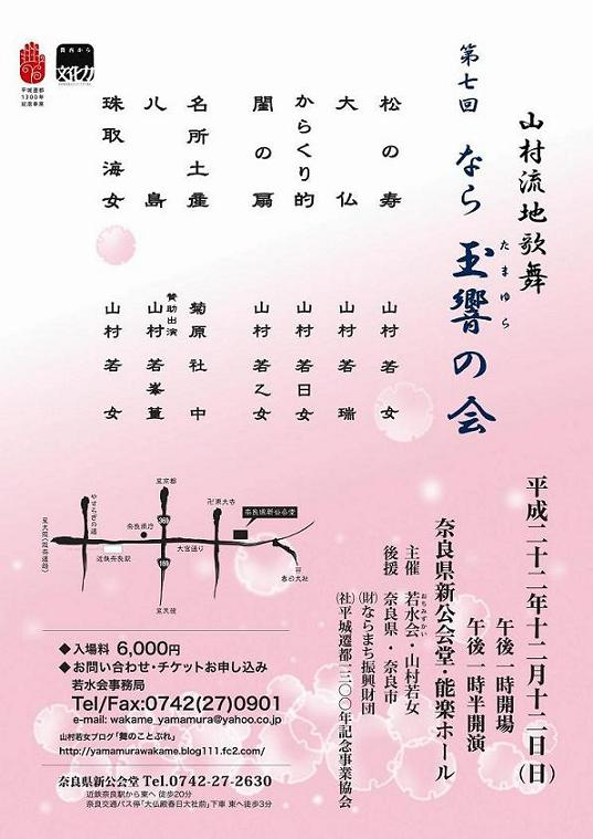 yamamurasama_poster.jpg