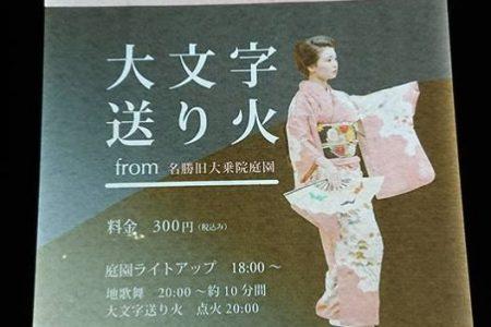 奈良ホテル主催・大文字送り火と地歌舞の夕べ