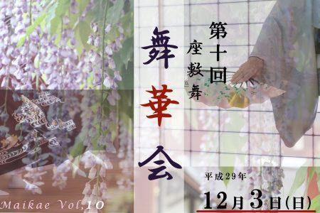 第10回 座敷舞 『舞華会・Maikae』ご案内
