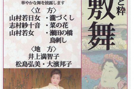 大阪住まいのミュージアム座敷舞の会 ‐上方の華と粋‐