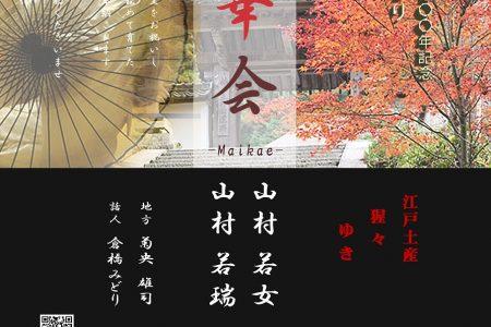 座敷舞『 舞華会 ・Maikae』vol.11 IN 吉野山