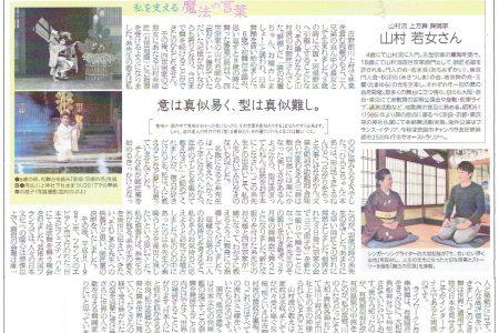 月刊エンタメニュース『魔法の言葉』に掲載していただきました。
