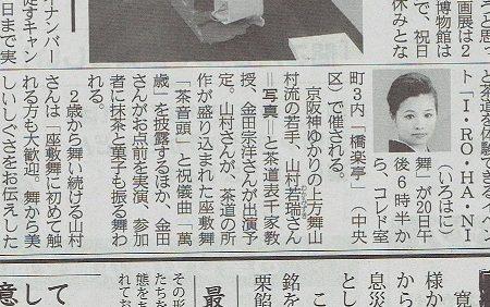 『いろはに舞』産経新聞・東京版に紹介していただきました!