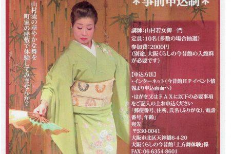 上方舞体験会 IN 大阪今昔館