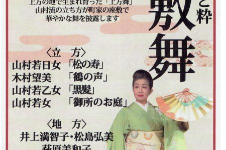 大阪住まいのミュージアム 座敷舞の会 -上方の華と粋-
