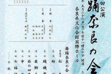 公益社団法人日本舞踊協会関西支部奈良ブロック 『舞踊奈良の会』