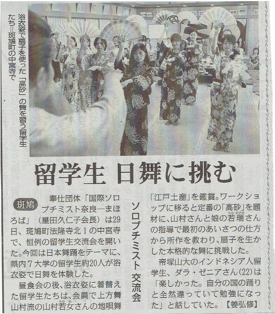 留学生交流会-地歌舞体験-の様子が、新聞に掲載されました。
