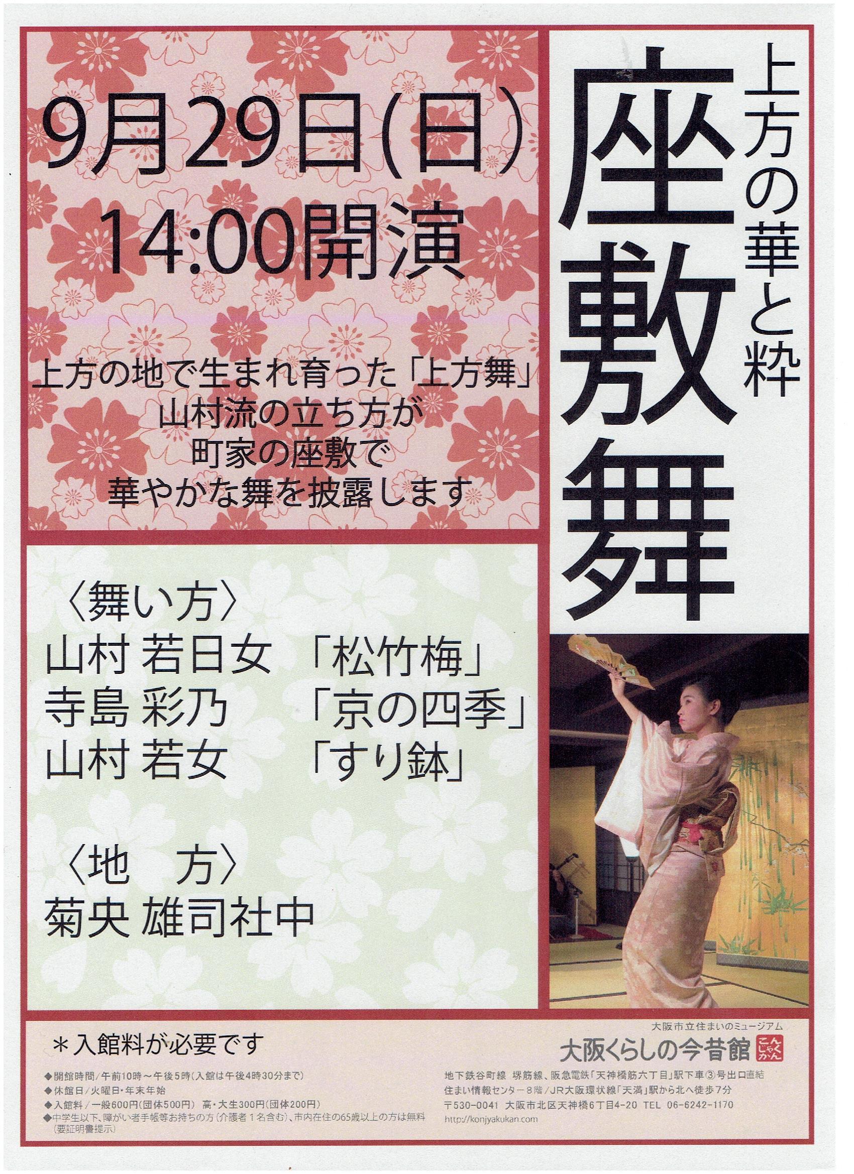 大阪くらしの今昔館-上方の華と粋- 座敷舞 初秋公演 9/29