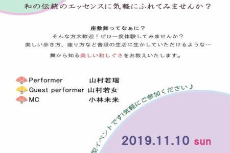 いろはに舞-はじめての座敷舞- 11/10