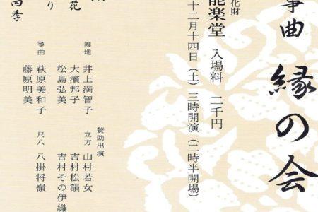 舞と筝曲 第十回縁の会 12/14