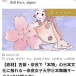 奈良女子大学日本舞踊サークル『さほ姫の会』取材を受けました!