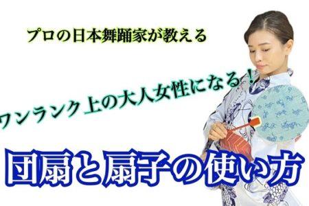 30代から始める和しぐさレッスン 第7回目配信!