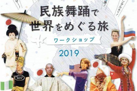 『民族舞踊で世界をめぐる旅』第6回日本舞踊