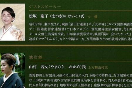 吉野大峯世界遺産登録15周年記念シンポジウム 11/30