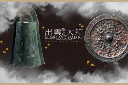 日本書紀成立1300年 特別展「出雲と大和」