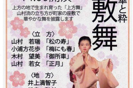 大阪くらしの今昔館 座敷舞 ー上方の華と粋ー 1/26