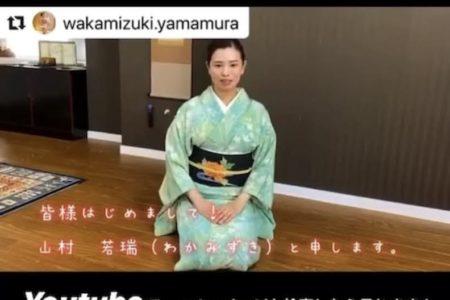 WAKAMIZUKIチャンネル『30代から始める和しぐさレッスン』第1回目-美しい姿勢の作り方-