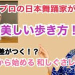 山村 若瑞の『30代から始める和しぐさレッスン』第2回目発信です!
