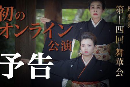 座敷舞 第14回 舞華会 IN 上賀茂神社 オンライン公演予告編