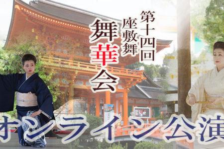 『第14回 座敷舞 舞華会 オンライン公演』 配信中です!