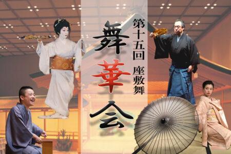 第15回 座敷舞 舞華会 -奈良市文化芸術臨時支援採択事業-